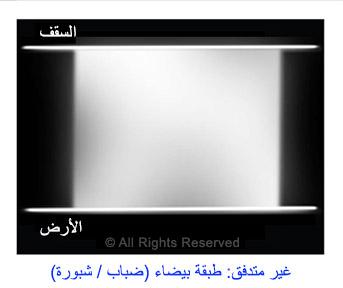 09-arabic_non-flowing-white-layer-fogmist