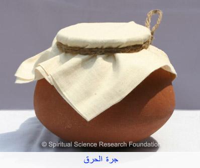 1-arabic_cremation-urn
