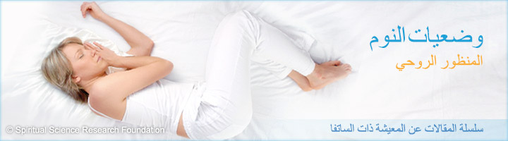 1-arabic_sleeping-postures