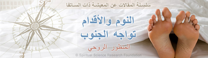 1-arabic_sleeping-feet-facing-south