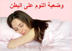 5-arabic_posture-stomach