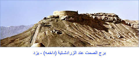 8-arabic-tower-of-silence