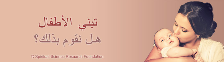 arab-adoption-lp