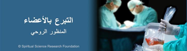 arab_m_organ-donation_a-spiritual-perspective