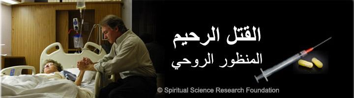 arabic-euthanasia-landing