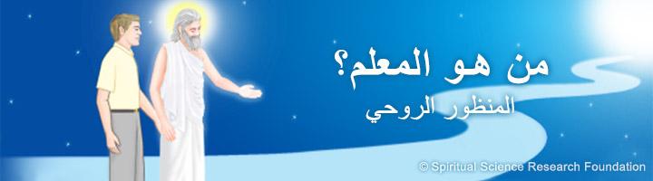 1-arabic-guru-lp