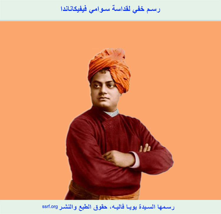 1-Arabic_S_Drawing-based-on-subtle-knowledge-of-Swami-Vivekananda