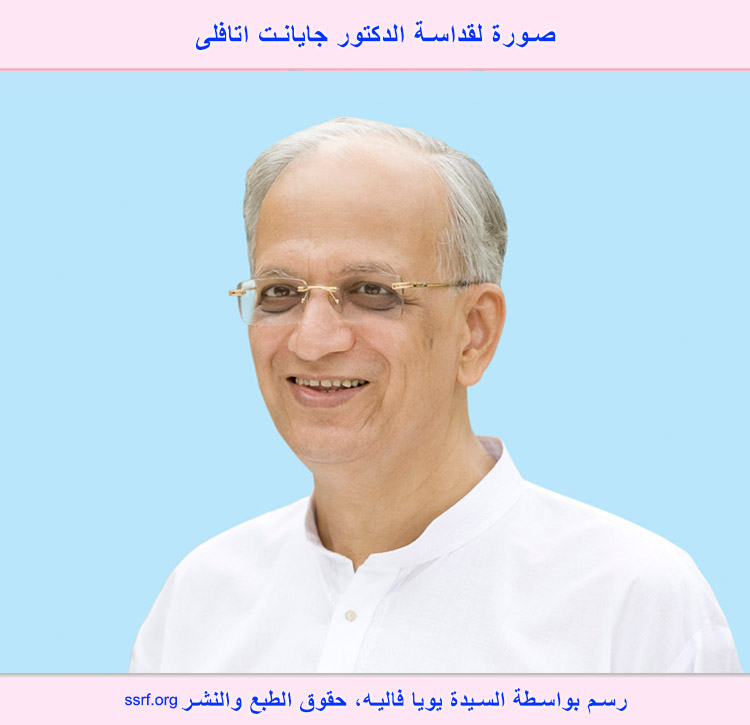 1-Arabic_S_Subtle-picture-of-His-Holiness-Jayant-Athavale