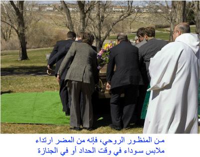 arabic-funeral-black