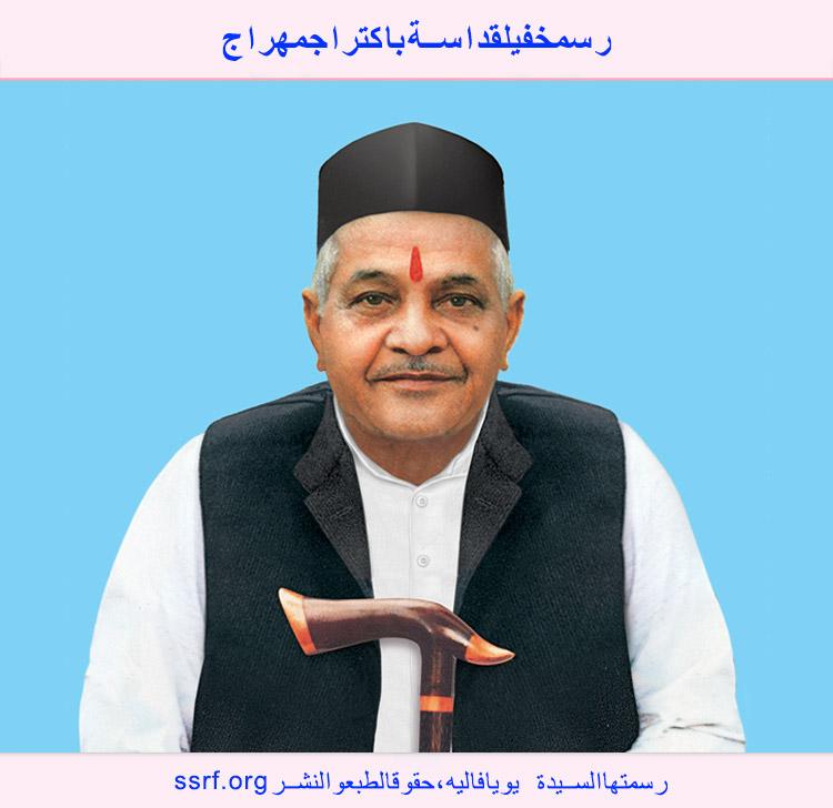 Arabic_PP-Bhaktaraj-Maharaj1