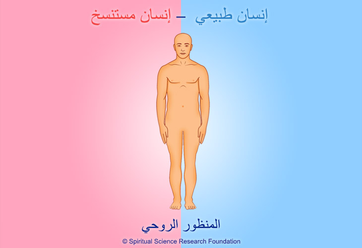 1-Arabic_L_Disadvantages-of-human-cloning