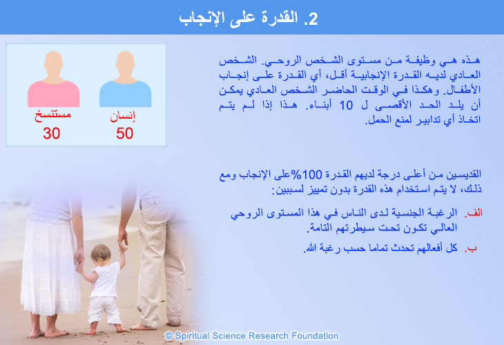 3-Arabic_L_Disadvantages-of-human-cloning