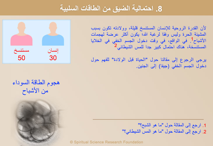 9-Arabic_L_Disadvantages-of-human-cloning