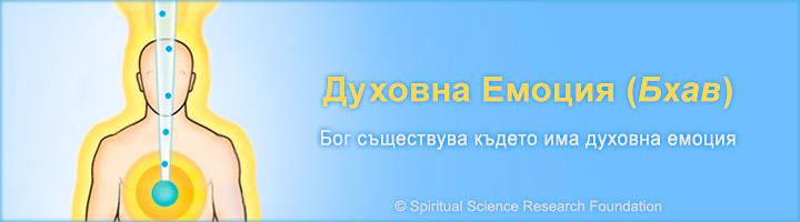 BG_spiritual-emotion