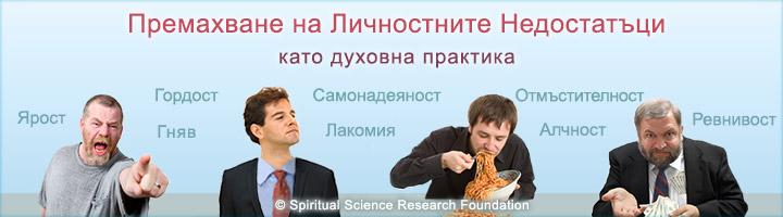 Премахване на Личностните Недостатъци като духовна практика