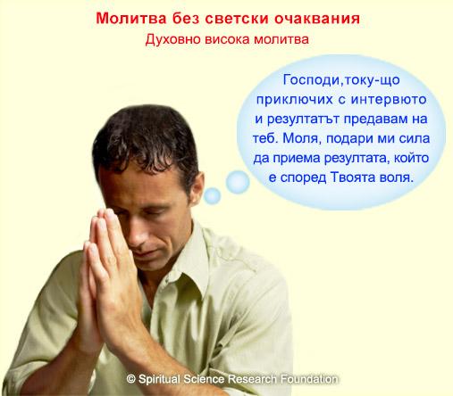 2-BG-Prayer-expectation