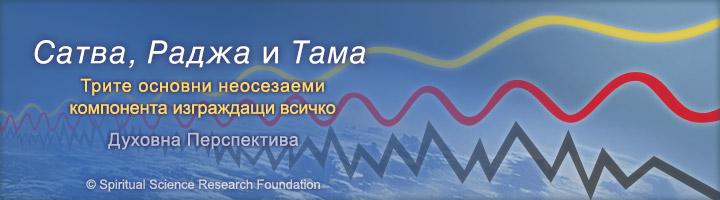 Bulgarian- Sattva, Raja, Tama