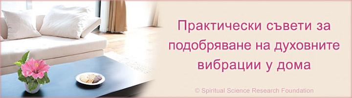 Практически съвети за подобряване на духовните вибрации у дома