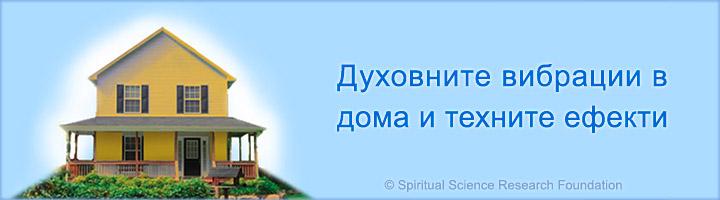 Духовните вибрации в дома и техните ефекти