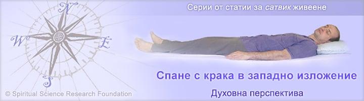 Най-добра посока за спане (Изток - Запад)