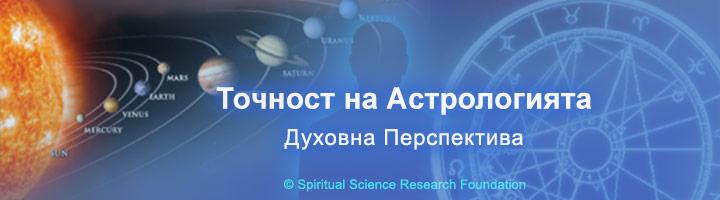 Колко точна е астрологията?