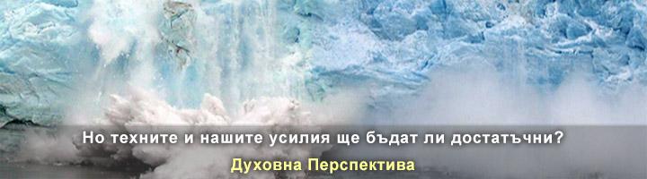 1-BG-climate-change-FSS-5