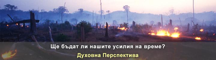 1-BG-climate-change-FSS-6
