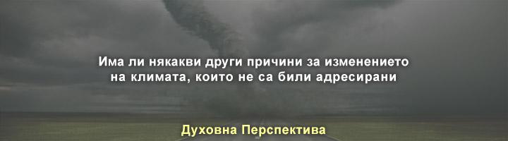1-BG-climate-change-FSS-8