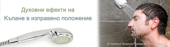 1-BG-Showering-Title-image