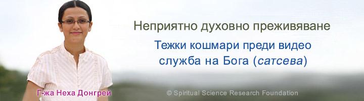 С цел спиране на духовната служба негативните енергии предзвикват кошмари