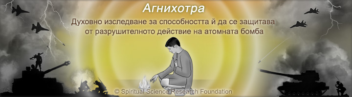 1-BG-Landing-Agnihorta-Nuclear-radiation