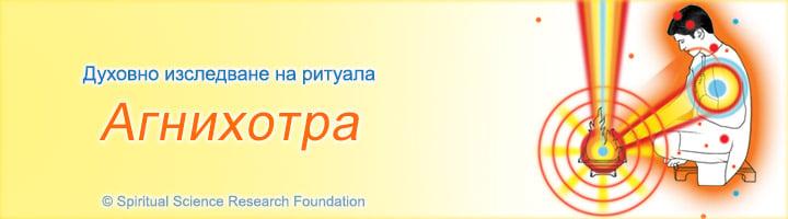BG_Landing-page-Agnihotra