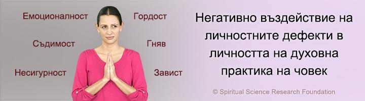 Отстраняване на личностните дефекти като духовна практика