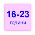 7 BG 16-to-23