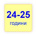 8 BG 24-to-25