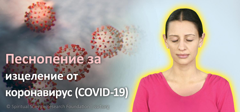 Песнопение за изцеление от коронавирус (COVID-19)