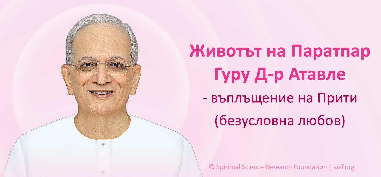 Част 1 - Безусловната любов към човечеството на Паратпар Гуру Д-р Джаянт Баладжи Атавле