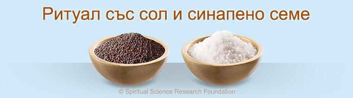 Ритуал със сол и синапено семе