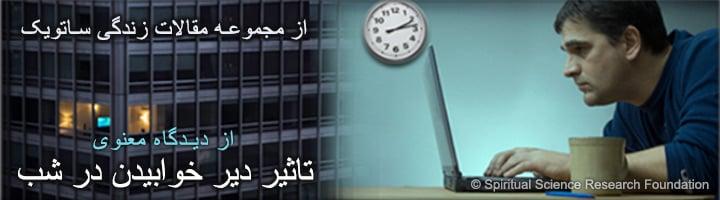 1-FARSI_Sleeping-late
