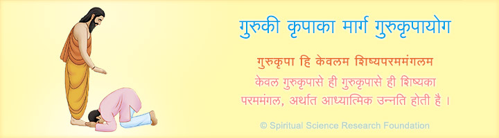 01_HIN_Path-of-Guru-Grace