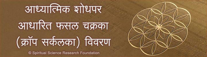 आध्यात्मिक शोधपर आधारित फसल चक्रका (क्रॉप सर्कलका) विवरण