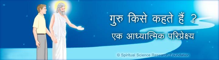 गुरु का महत्व क्या है ? एक आध्यात्मिक परिप्रेक्ष्य