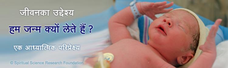 जीवन का सत्य- हम जन्म क्यों लेते हैं ?