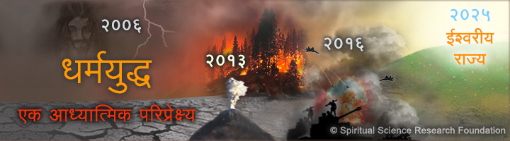 HIN_Armageddon-landing