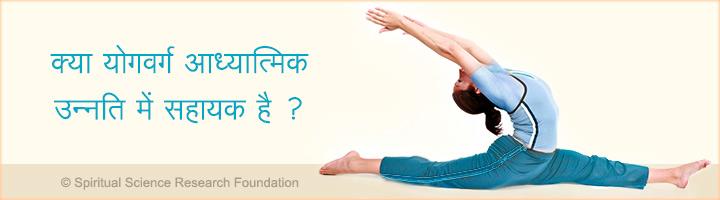 HIN_yoga