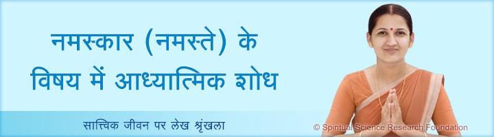 नमस्कार अथवा नमस्ते- भारतीय महाद्वीप में अभिवादन करनेकी एक लाभप्रद और सात्विक पद्धति