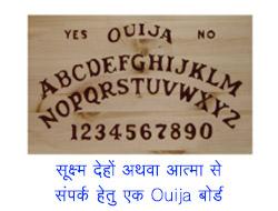 HIN_Ouija_Board