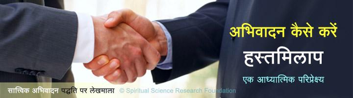 1-HIN--Handshake-landing