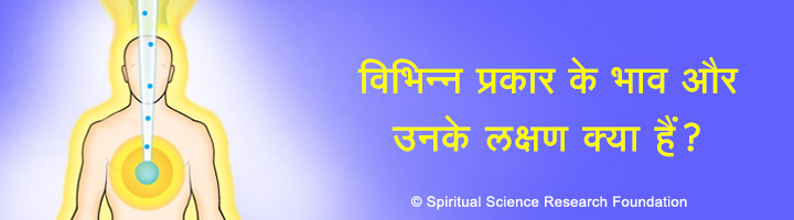 HIN_M_Types_and_manifestations_of_spiritual_emotion
