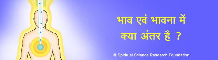 HIN_Spiritual-emotion-and-emotion-landing